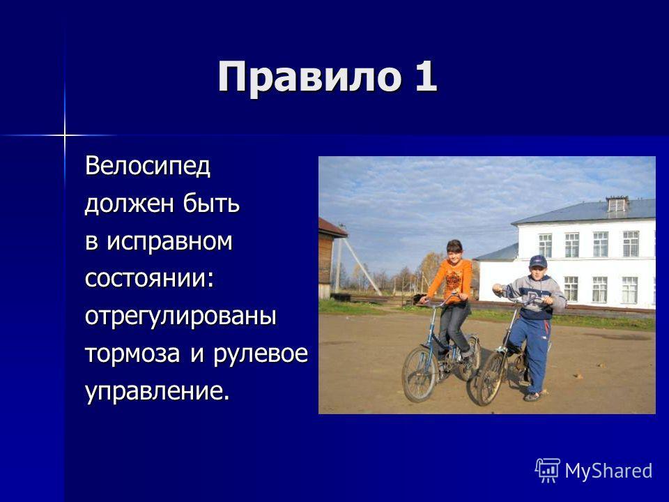 Правило 1 Правило 1 Велосипед должен быть в исправном состоянии:отрегулированы тормоза и рулевое управление.