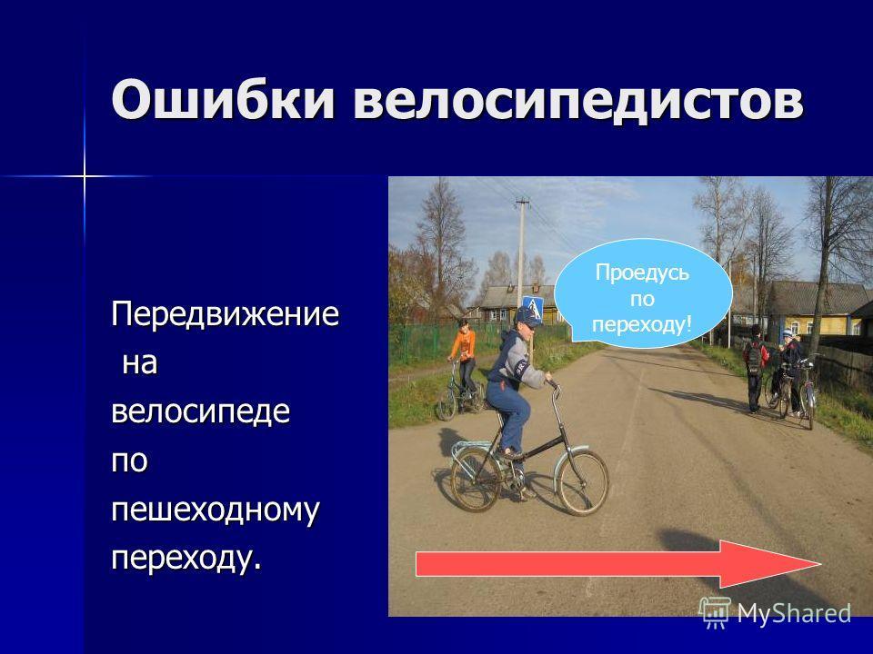 Ошибки велосипедистов Передвижение на навелосипедепопешеходномупереходу. Проедусь по переходу!