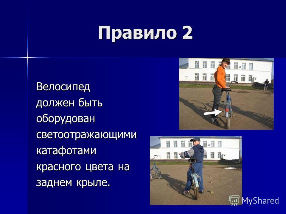 Правило 2 Правило 2 Велосипед должен быть оборудовансветоотражающимикатафотами красного цвета на заднем крыле.