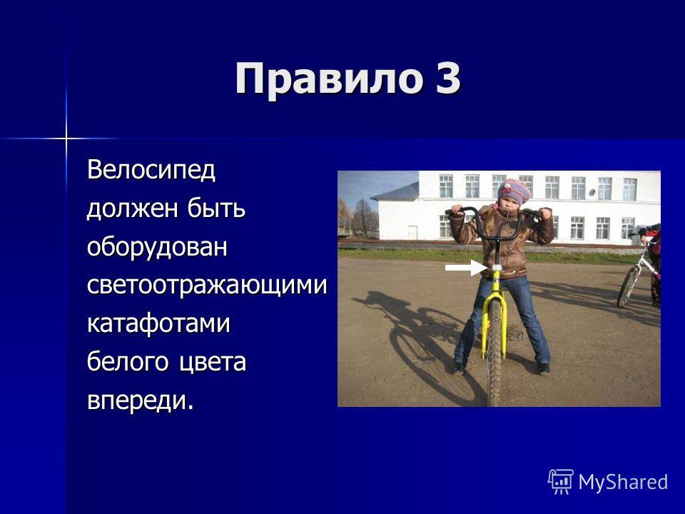 Правило 3 Правило 3 Велосипед должен быть оборудовансветоотражающимикатафотами белого цвета впереди.