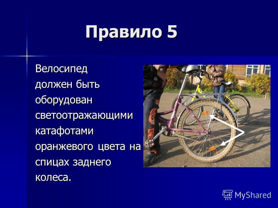 Правило 5 Правило 5 Велосипед должен быть оборудовансветоотражающимикатафотами оранжевого цвета на спицах заднего колеса.