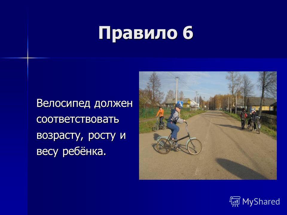 Правило 6 Правило 6 Велосипед должен соответствовать возрасту, росту и весу ребёнка.