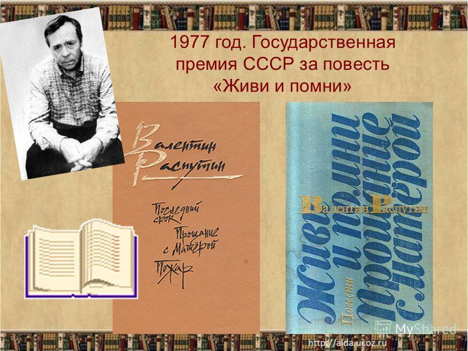 1977 год. Государственная премия СССР за повесть «Живи и помни»