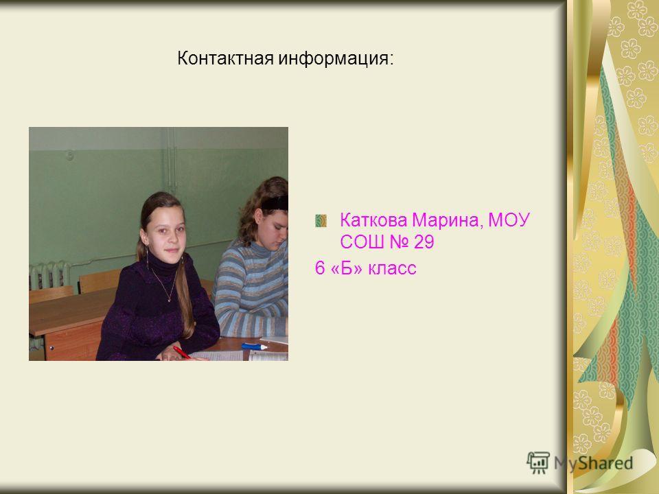 Контактная информация: Каткова Марина, МОУ СОШ 29 6 «Б» класс