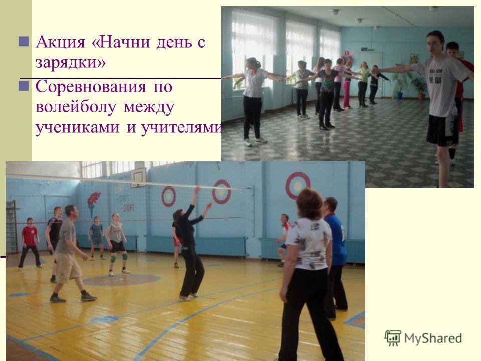 Акция «Начни день с зарядки» Соревнования по волейболу между учениками и учителями