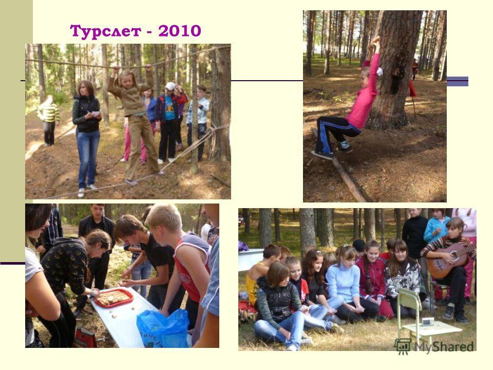 Турслет - 2010