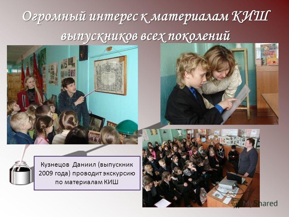 Огромный интерес к материалам КИШ выпускников всех поколений Кузнецов Даниил (выпускник 2009 года) проводит экскурсию по материалам КИШ