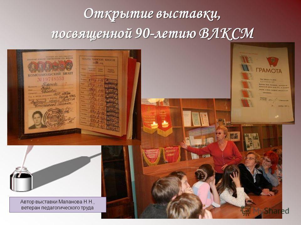 Открытие выставки, посвященной 90-летию ВЛКСМ Автор выставки Маланова Н.Н., ветеран педагогического труда