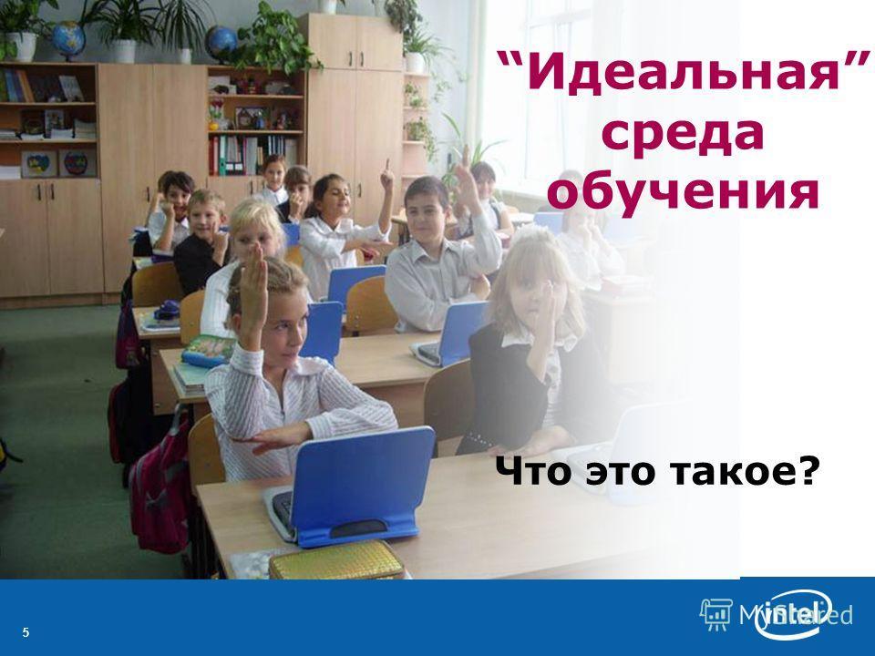 55 Идеальная среда обучения Что это такое?