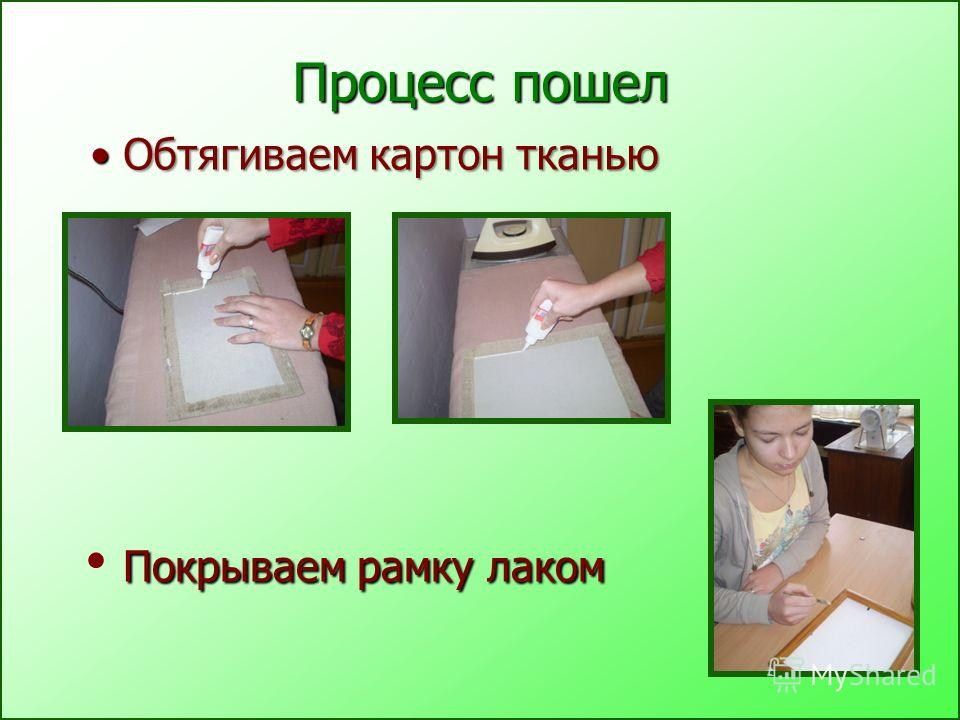 Процесс пошел Обтягиваем картон тканью Обтягиваем картон тканью Покрываем рамку лаком