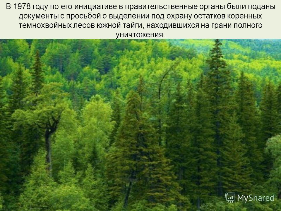 В 1978 году по его инициативе в правительственные органы были поданы документы с просьбой о выделении под охрану остатков коренных темнохвойных лесов южной тайги, находившихся на грани полного уничтожения.