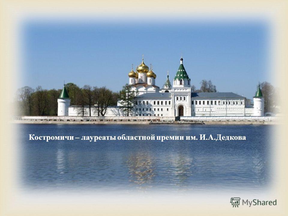 Костромичи – лауреаты областной премии им. И.А.Дедкова