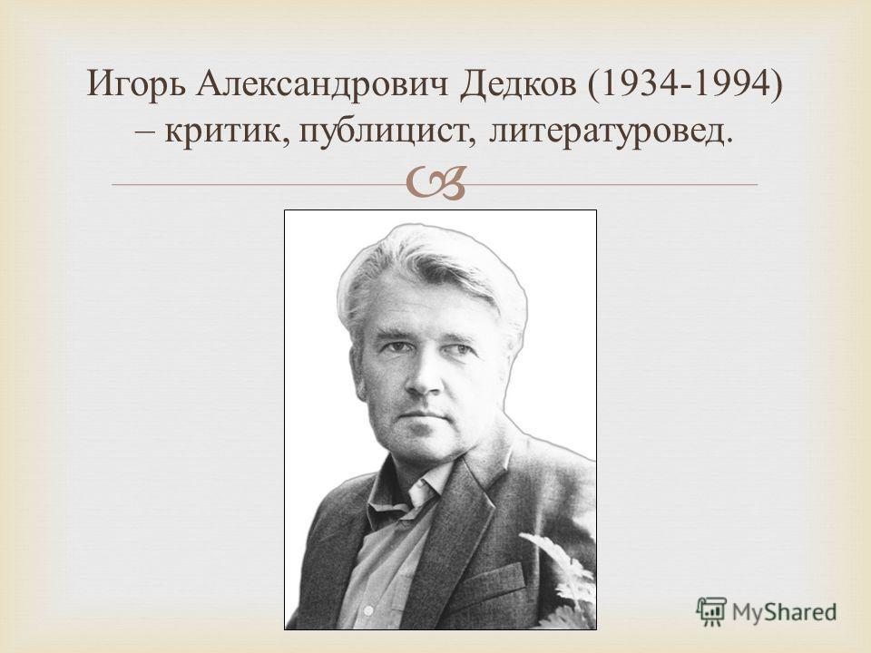 Игорь Александрович Дедков (1934-1994) – критик, публицист, литературовед.