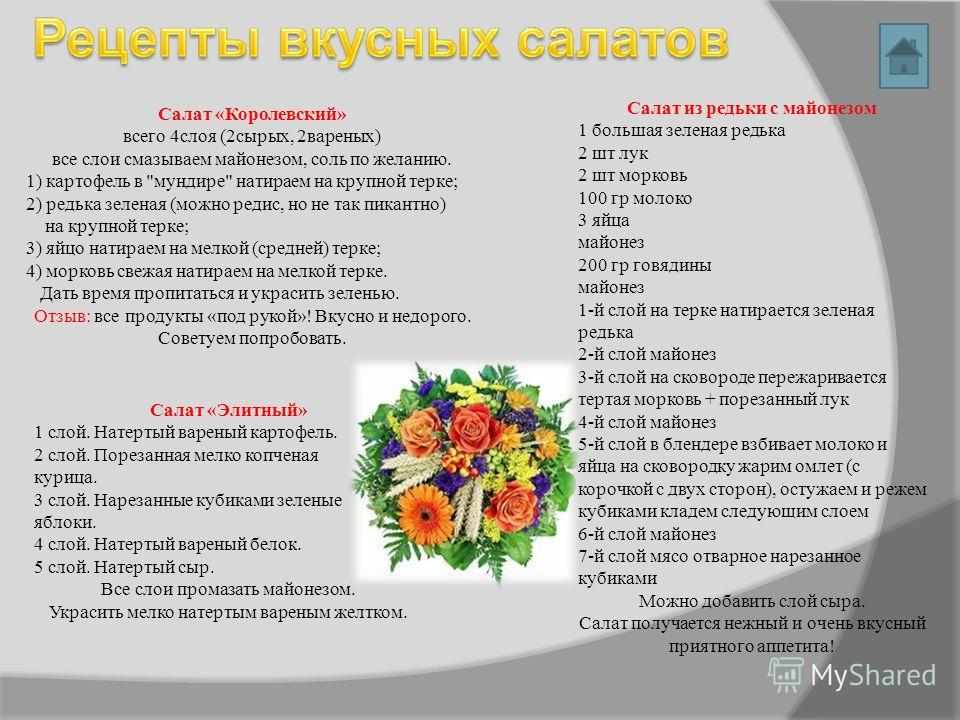 Салат «Королевский» всего 4слоя (2сырых, 2вареных) все слои смазываем майонезом, соль по желанию. 1) картофель в