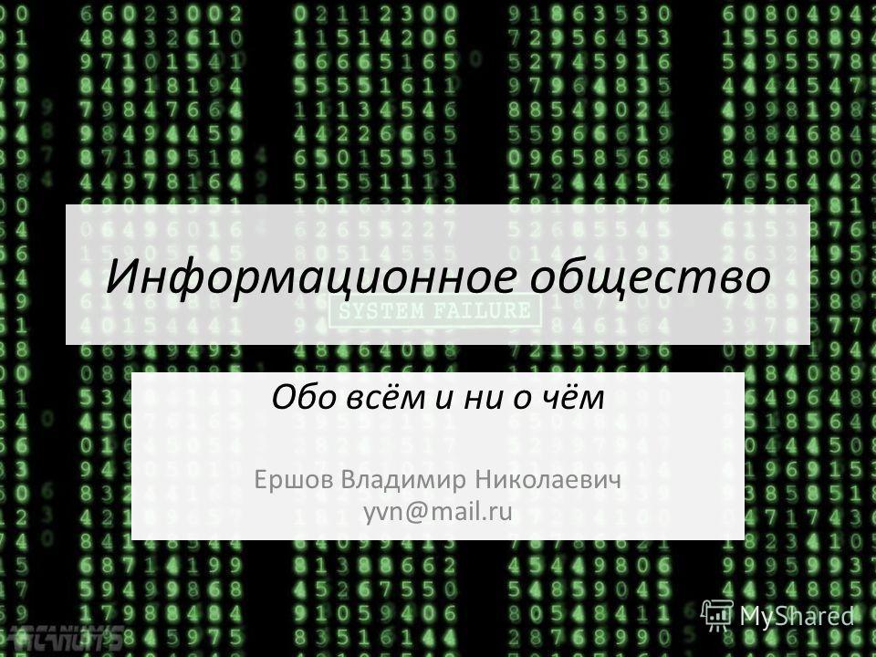 Информационное общество Обо всём и ни о чём Ершов Владимир Николаевич yvn@mail.ru