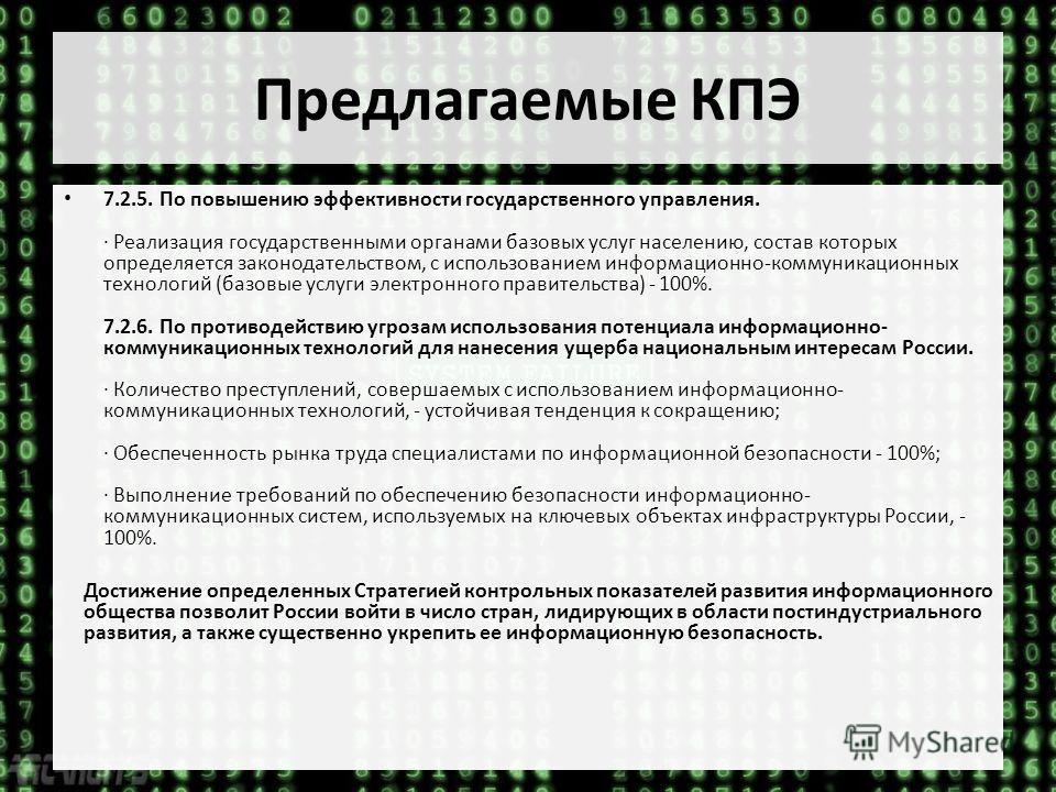 Предлагаемые КПЭ 7.2.5. По повышению эффективности государственного управления. · Реализация государственными органами базовых услуг населению, состав которых определяется законодательством, с использованием информационно-коммуникационных технологий