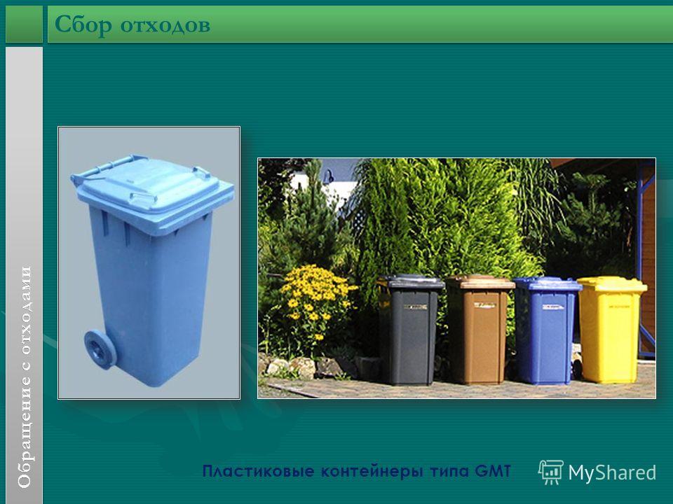 Обращение с отходами Обращение с отходами Сбор отходов Пластиковые контейнеры типа GMT