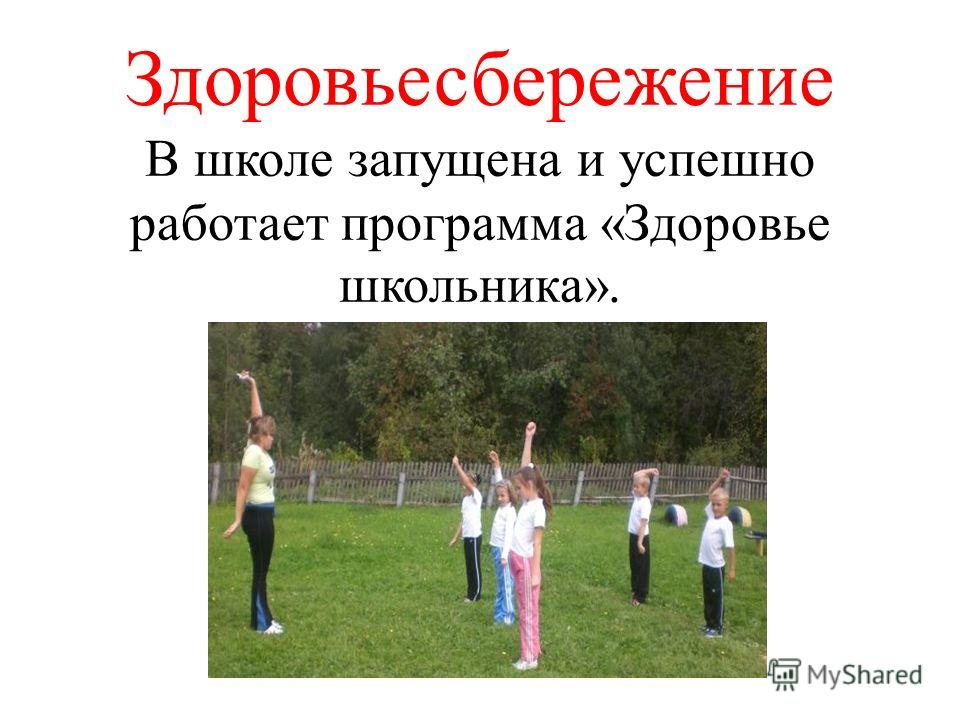 Здоровье школьника презентация
