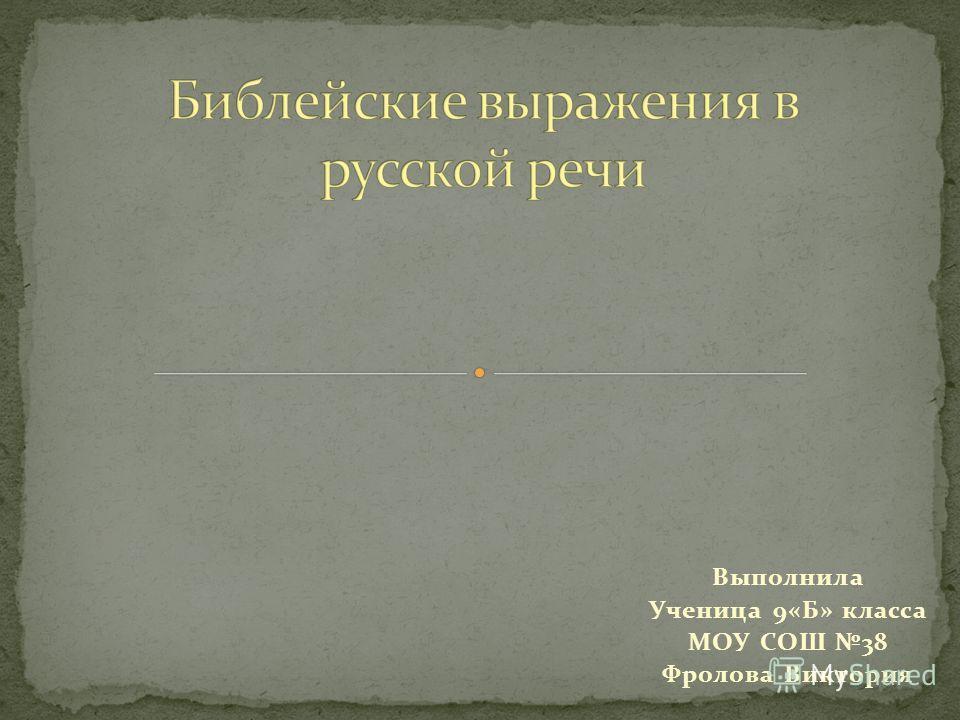Выполнила Ученица 9«Б» класса МОУ СОШ 38 Фролова Виктория