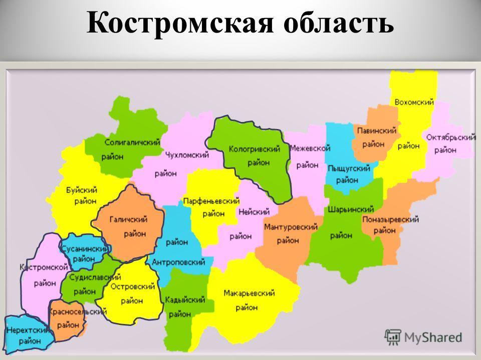 Костромская область