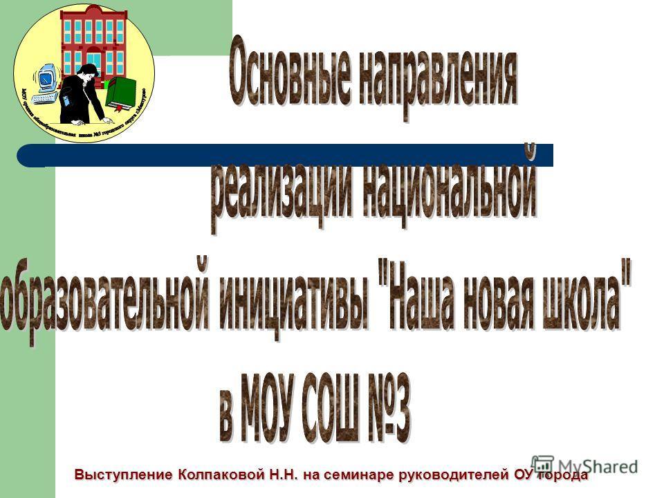 Выступление Колпаковой Н.Н. на семинаре руководителей ОУ города