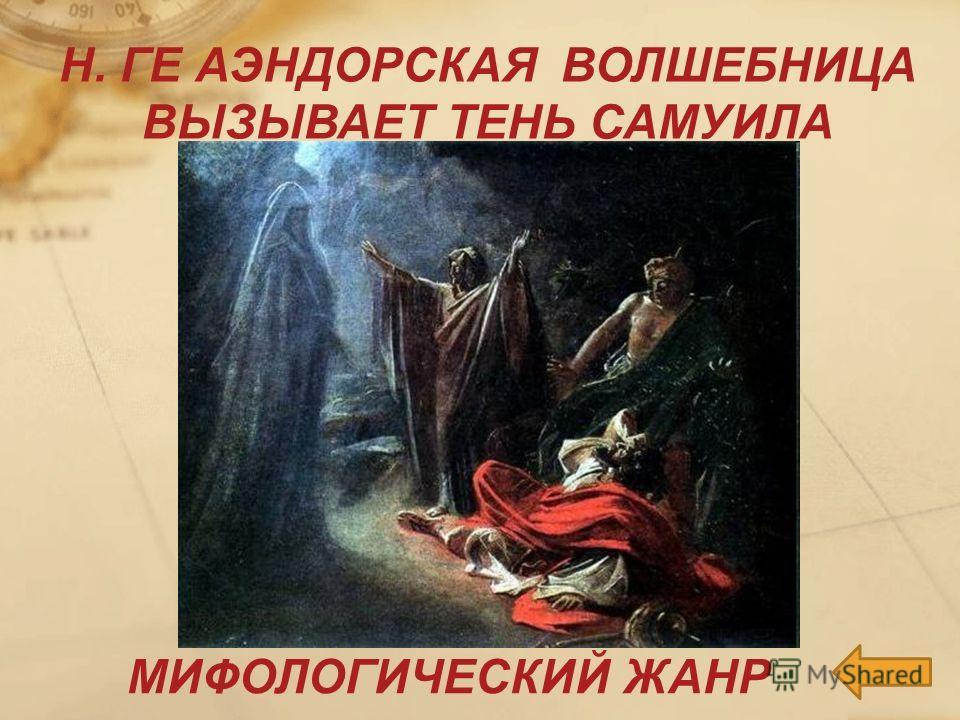 МИФОЛОГИЧЕСКИЙ ЖАНР Н. ГЕ АЭНДОРСКАЯ ВОЛШЕБНИЦА ВЫЗЫВАЕТ ТЕНЬ САМУИЛА