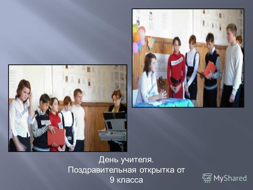 День учителя. Поздравительная открытка от 9 класса