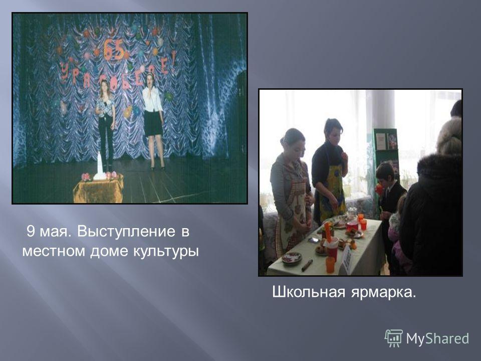 9 мая. Выступление в местном доме культуры Школьная ярмарка.