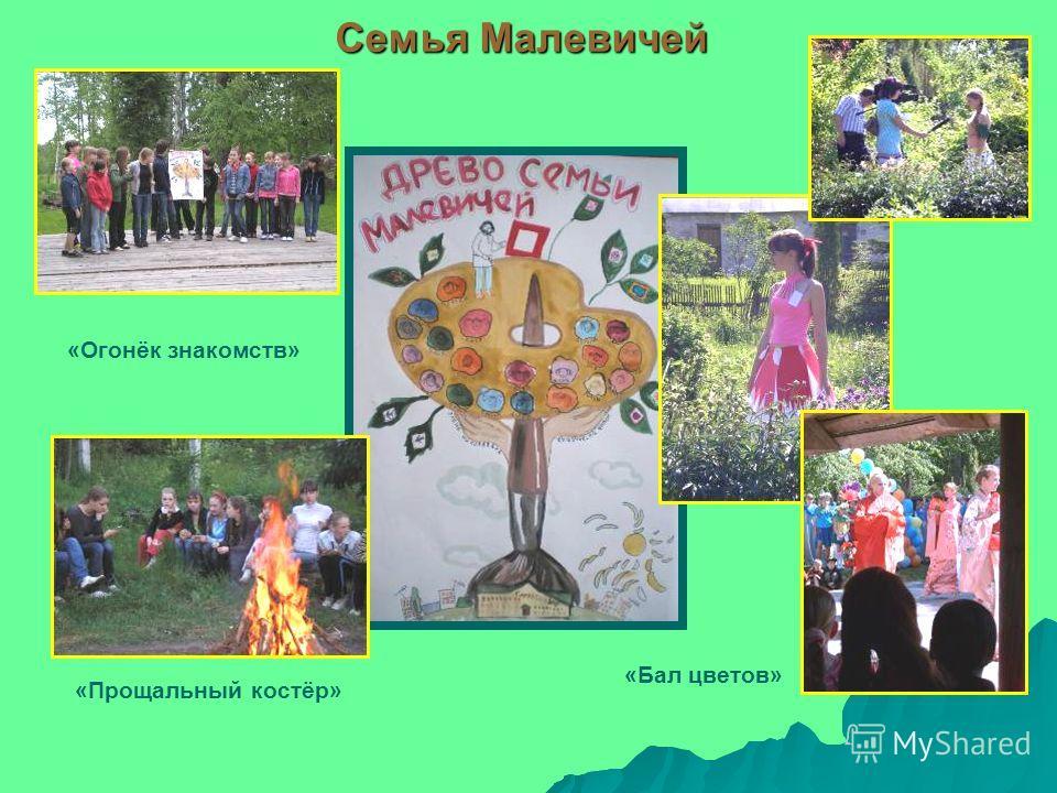 Семья Малевичей «Огонёк знакомств» «Прощальный костёр» «Бал цветов»