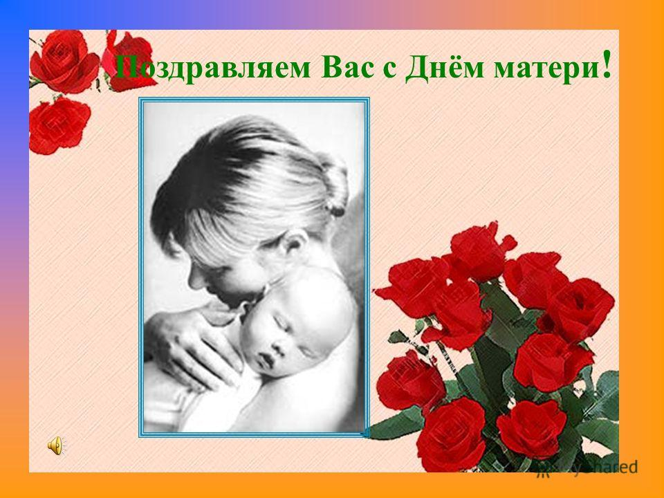 Поздравляем Вас с Днём матери !