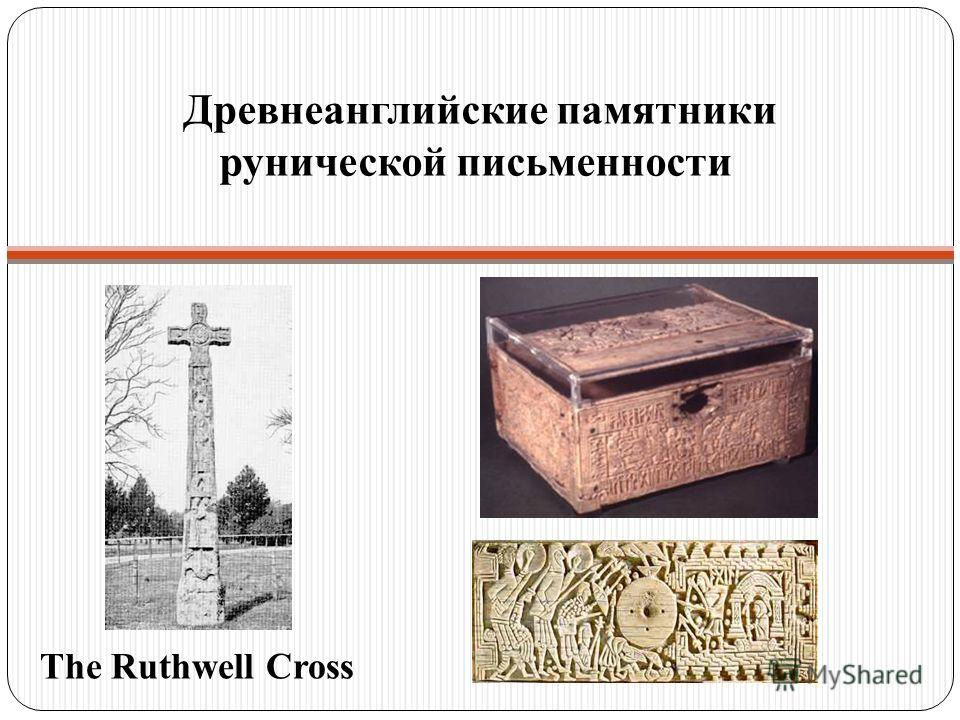 Древнеанглийские памятники рунической письменности The Ruthwell Cross