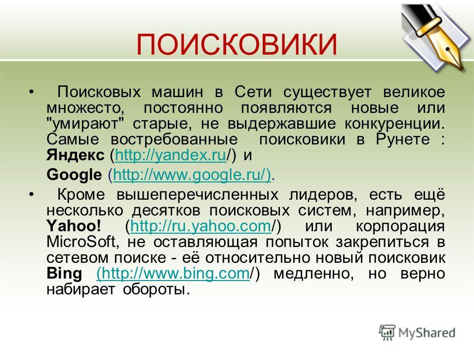 ПОИСКОВИКИ Поисковых машин в Сети существует великое множесто, постоянно появляются новые или
