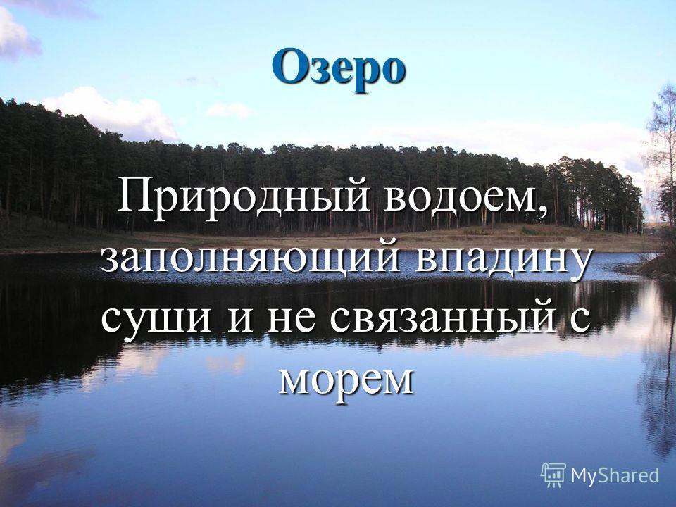 Природное сообщество - озеро Выполнил ученик 3 «А» класса Белов Владислав