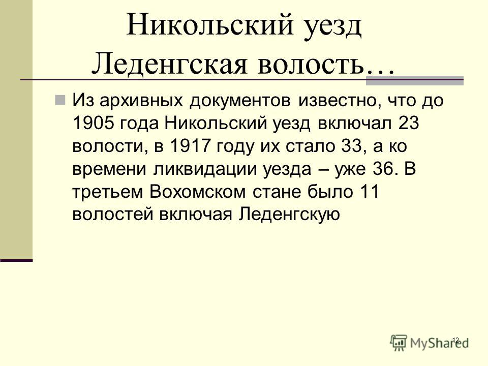 Никольский уезд Леденгская волость… Из архивных документов известно, что до 1905 года Никольский уезд включал 23 волости, в 1917 году их стало 33, а ко времени ликвидации уезда – уже 36. В третьем Вохомском стане было 11 волостей включая Леденгскую 1