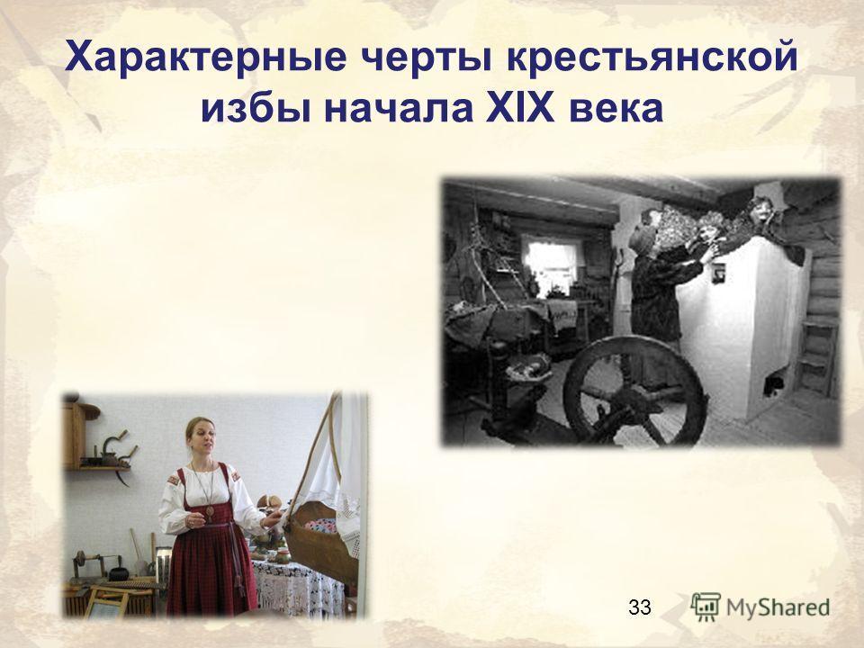 Характерные черты крестьянской избы начала XIX века 33