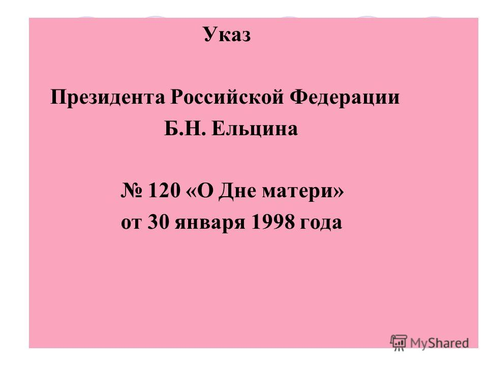 Указ Президента Российской Федерации Б.Н. Ельцина 120 «О Дне матери» от 30 января 1998 года