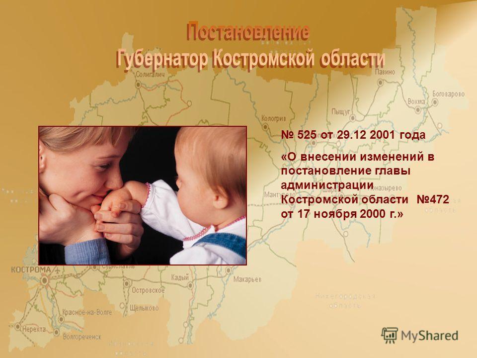 525 от 29.12 2001 года «О внесении изменений в постановление главы администрации Костромской области 472 от 17 ноября 2000 г.»