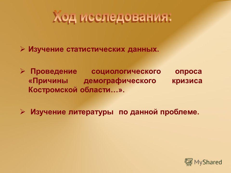 Изучение статистических данных. Проведение социологического опроса «Причины демографического кризиса Костромской области…». Изучение литературы по данной проблеме.