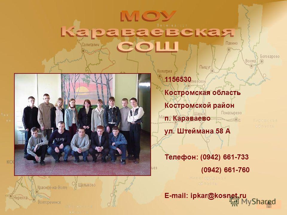 1156530 Костромская область Костромской район п. Караваево ул. Штеймана 58 А Телефон: (0942) 661-733 (0942) 661-760 E-mail: ipkar@kosnet.ru