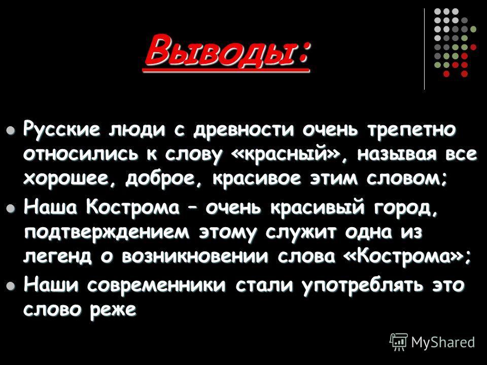 Выводы: Русские люди с древности очень трепетно относились к слову «красный», называя все хорошее, доброе, красивое этим словом; Русские люди с древности очень трепетно относились к слову «красный», называя все хорошее, доброе, красивое этим словом;
