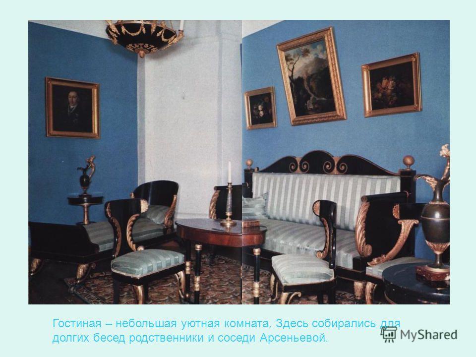 Гостиная – небольшая уютная комната. Здесь собирались для долгих бесед родственники и соседи Арсеньевой.