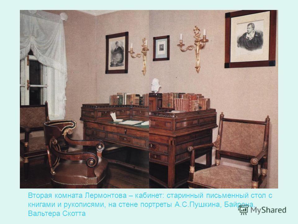 Вторая комната Лермонтова – кабинет: старинный письменный стол с книгами и рукописями, на стене портреты А.С.Пушкина, Байрона, Вальтера Скотта