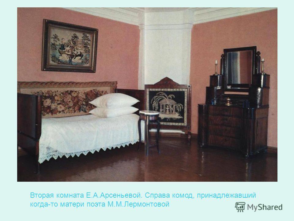 Вторая комната Е.А.Арсеньевой. Справа комод, принадлежавший когда-то матери поэта М.М.Лермонтовой