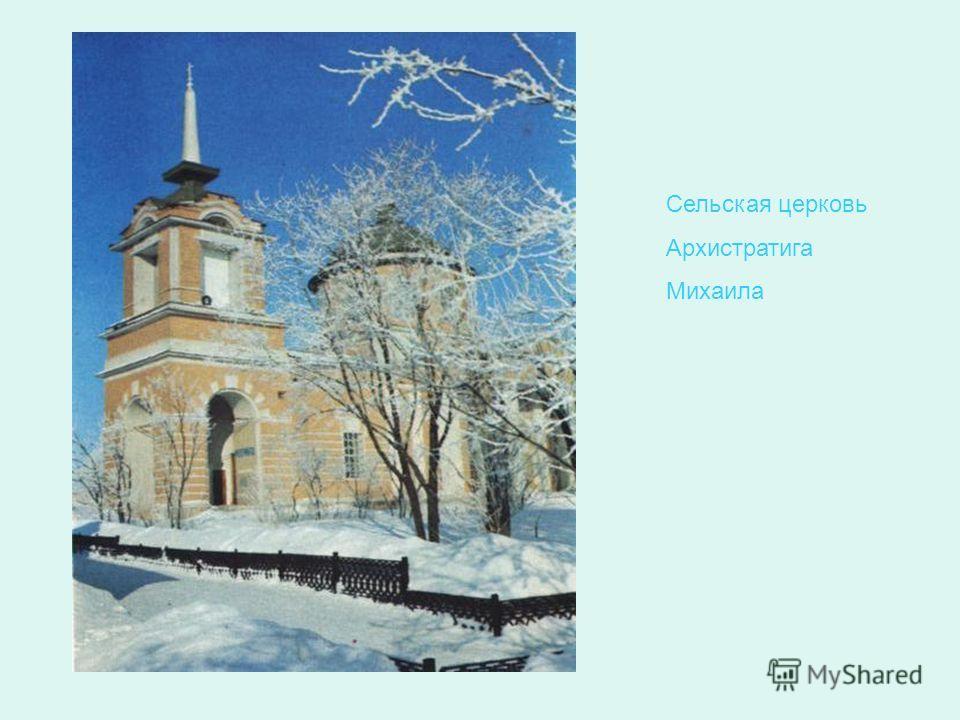 Сельская церковь Архистратига Михаила