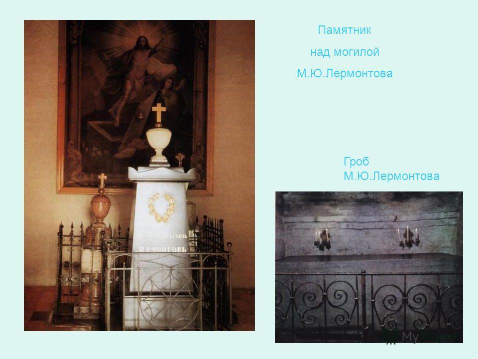 Памятник над могилой М.Ю.Лермонтова Гроб М.Ю.Лермонтова