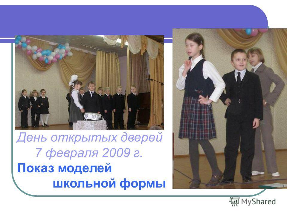 День открытых дверей 7 февраля 2009 г. Показ моделей школьной формы
