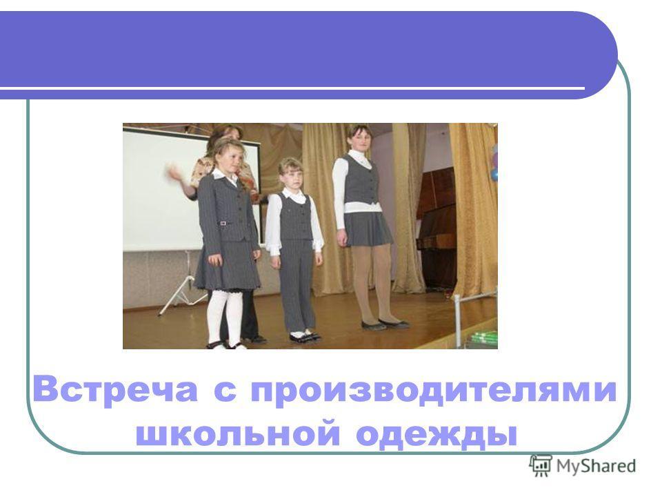 Встреча с производителями школьной одежды