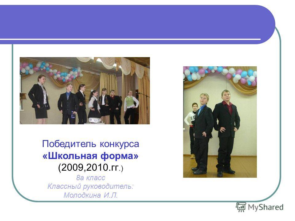 Победитель конкурса «Школьная форма» (2009,2010.гг.) 8а класс Классный руководитель: Молодкина И.Л.