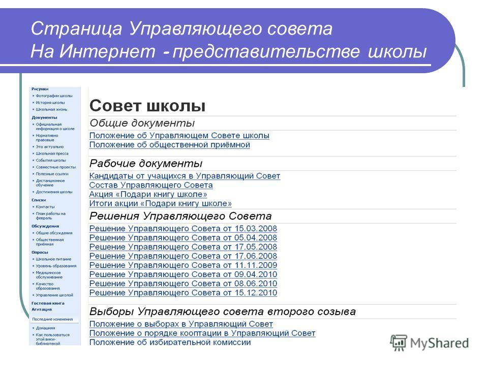 Страница Управляющего совета На Интернет - представительстве школы