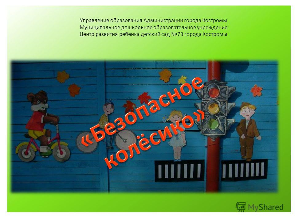 Управление образования Администрации города Костромы Муниципальное дошкольное образовательное учреждение Центр развития ребенка детский сад 73 города Костромы